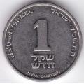 1 новый шекель. 1994 г. Израиль. 7-7-160