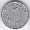 1 джао. 1999 г. Китай. 7-7-170