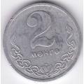 2 менге. 1980 г. Монголия. 10-3-652