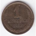 1 копейка. 1982 г. СССР. 6-2-529