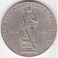 1 рубль. 1965 г. СССР. 20 лет Победы в ВОВ. 8-2-396