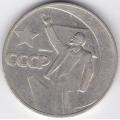 1 рубль. 1967 г. 50 лет Советской власти. 8-2-397