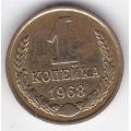 1 копейка. 1968 г. СССР. 16-3-549