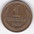 1 копейка. 1968 г. СССР. 16-3-550