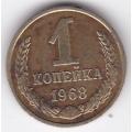 1 копейка. 1968 г. СССР. 16-3-552