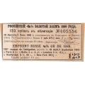 1 руб. 87½ коп. 1889 г. Купон российского 4% золотого займа №123. Б-962