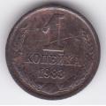 1 копейка. 1983 г. СССР. 4-1-277