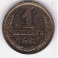 1 копейка. 1981 г. СССР. 4-2-509