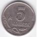 5 копеек. 1997 г. М. Россия. 4-4-417