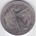 1 рубль. 1975 г. СССР. 30 лет Победы в ВОВ. 4-5-207