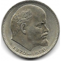 1 рубль. 1970 г. 100 лет В.И.Ленину. 4-5-210