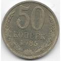 50 копеек. 1985 г. СССР. 8-1-75