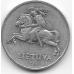 2 цента. 1991 г. Литва. 5-1-443