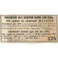 1 руб. 87½ коп. 1889 г. Купон российского 4% золотого займа №124. Б-1101