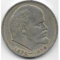 1 рубль. 1970 г. 100 лет В.И.Ленину. 5-5-585