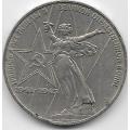 1 рубль. 1975 г. СССР. 30 лет Победы в ВОВ. 5-5-589