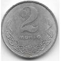 2 менге. 1981 г. Монголия. 16-3-603