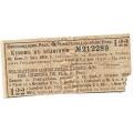 1 руб. 87½ коп. Купон российской железнодорожной облигации №122. Б-1138