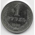 1 рубль. 1990 г. СССР. 7-2-401