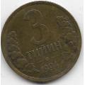 3 тийин. 1994 г. Узбекистан. 7-2-419
