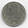 50 копеек. 1985 г. СССР. 18-5-203