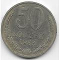 50 копеек. 1985 г. СССР. 18-5-213