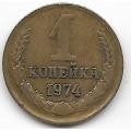 1 копейка. 1974 г. СССР. 15-5-427