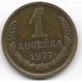 1 копейка. 1977 г. СССР. 15-5-428