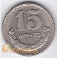 15 менге. 1981 г. Монголия. 18-1-5