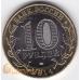 10 рублей. 2014 г, РФ. Республика Ингушетия. СПМД. 18-1-23