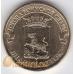 10 рублей. 2014 г. ГВС. Владивосток. СПМД. 18-1-28