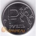 1 рубль. 2014 г. Графическое изображение рубля. ММД. 16-2-493