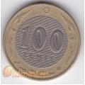 100 тенге. 2005 г. Казахстан. 18-2-27