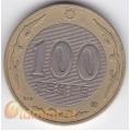 100 тенге. 2004 г. Казахстан. 18-2-29