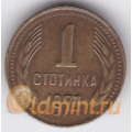 1 стотинка. 1974 г. Болгария. 18-2-64
