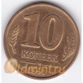 """10 копеек ГКЧП. 1991 г. """"М"""". 18-3-53"""