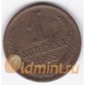 1 копейка. 1985 г. СССР. 4-1-10