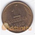 1 копейка. 1990 г. СССР. 4-1-15