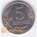 5 копеек. 2007 г. М. Россия. 4-3-1