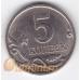 5 копеек. 2006 г. М. Россия. 4-5-1