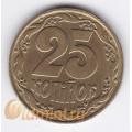 25 копеек. 1992 г. Украина. 4-5-64