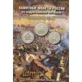 """Набор монет """"Отечественная война 1812 г."""" в альбоме."""