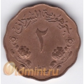 2 миллима. 1956 г. Судан. 11-4-80